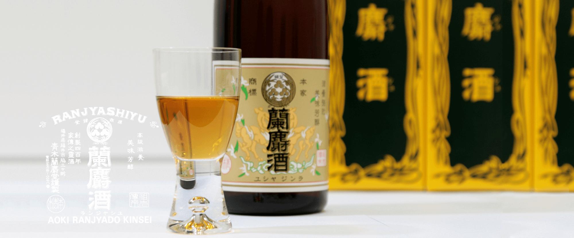 蘭麝酒とグラス