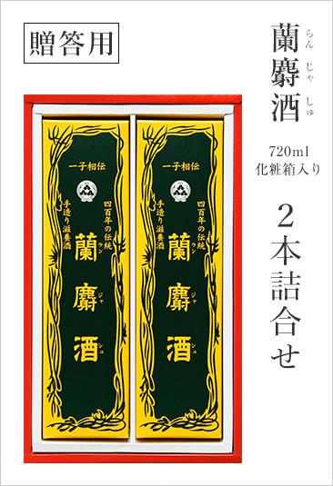 【贈答用】蘭麝酒 720ml 2本詰合せ