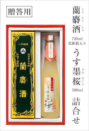 【贈答用】蘭麝酒 720ml と うす墨桜 500ml の詰合せ